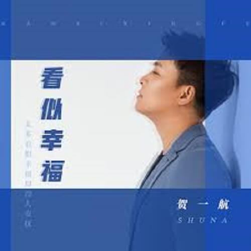 Kan Si Xing Fu 看似幸福 Seemingly Happy Lyrics 歌詞 With Pinyin