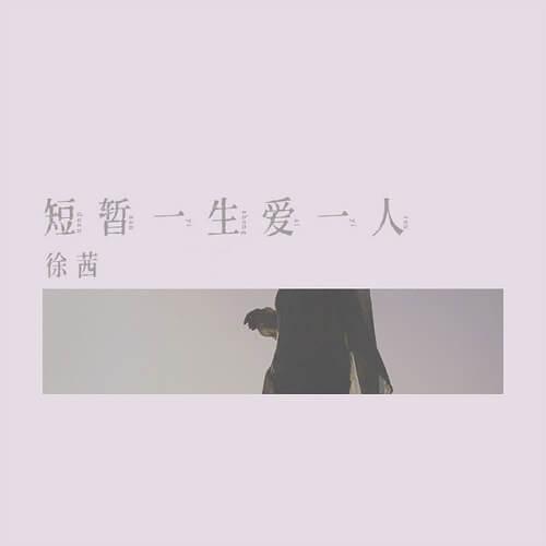Duan Zan Yi Sheng Ai Yi Ren 短暂一生爱一人 Love Me Little Love Me Long Lyrics 歌詞 With Pinyin