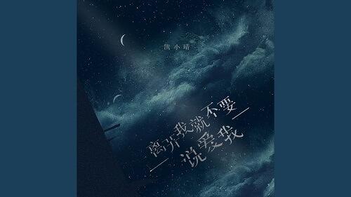 Li Kai Wo Jiu Bu Yao Shuo Ai Wo 离开我就不要说爱我 Don't Say You Love Me If You Leave Me Lyrics 歌詞 With Pinyin