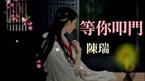 Deng Ni Kou Men 等你叩门 Waiting For You To Knock Lyrics 歌詞 With Pinyin B