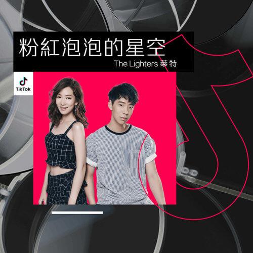 Fen Hong Pao Pao De Xing Kong 粉红泡泡的星空 The Starry Sky With Pink Bubbles Lyrics 歌詞 With Pinyin