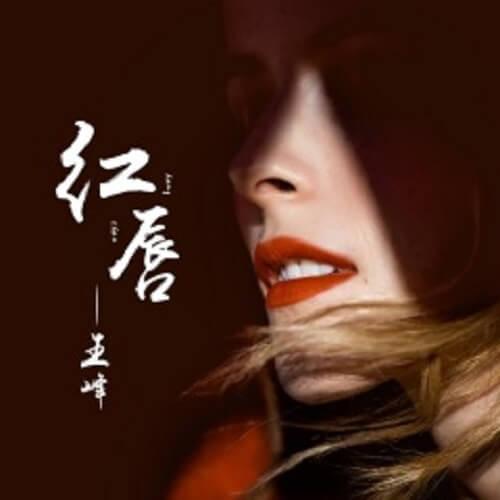 Hong Chun 红唇 Red Lip Lyrics 歌詞 With Pinyin