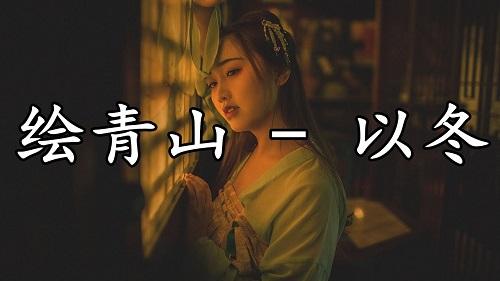 Hui Qing Shan 绘青山 Painted Green Lyrics 歌詞 With Pinyin