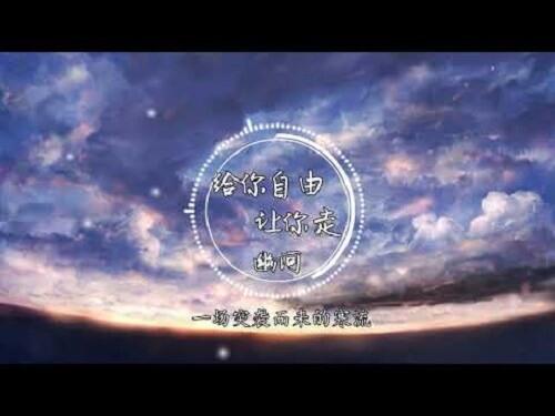 Gei Ni Zi You Rang Ni Zou 给你自由让你走 Give You The Freedom To Go Lyrics 歌詞 With Pinyin