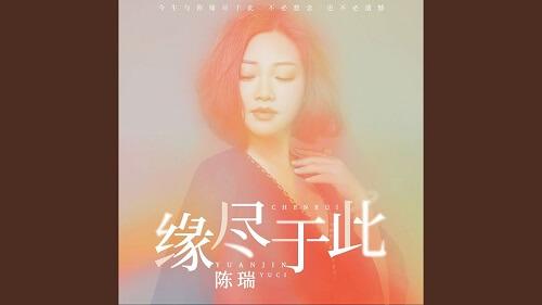 Yuan Jin Yu Ci 缘尽于此 The Geopolitical Do Lyrics 歌詞 With Pinyin