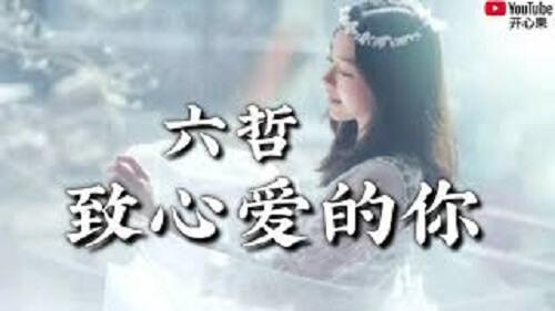 Zhi Xin Ai De Ni 致心爱的你 To My Beloved You Lyrics 歌詞 With Pinyin