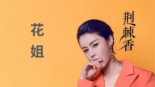 Jing Ji Xiang 荆棘香 Thorns Incense Lyrics 歌詞 With Pinyin