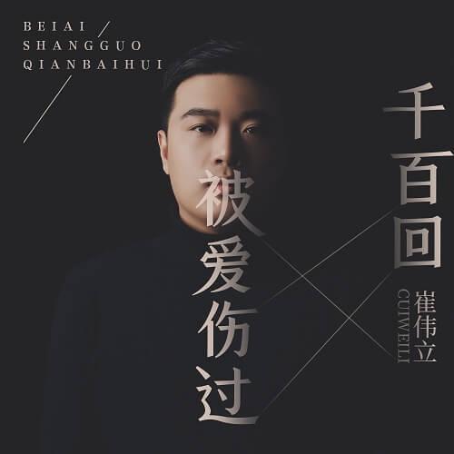 Bei Ai Shang Guo Qian Bai Hui 被爱伤过千百回 Loved Has Hurt Thousands Of Times Lyrics 歌詞 With Pinyin
