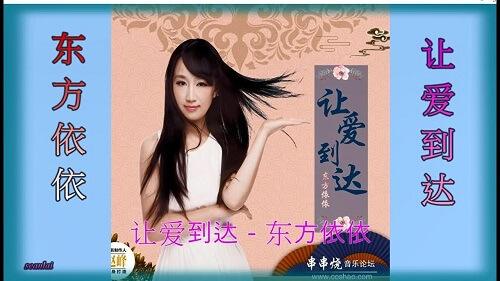 Rang Ai Dao Da 让爱到达 Let Love Arrival Lyrics 歌詞 With Pinyin