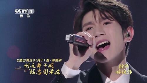 Du Shan Hai Jing 读山海经 Read And Seas Lyrics 歌詞 With Pinyin