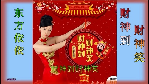 Cai Shen Dao Cai Shen Xiao 财神到财神笑 The God Of Wealth To The God Of Wealth Smile Lyrics 歌詞 With Pinyin