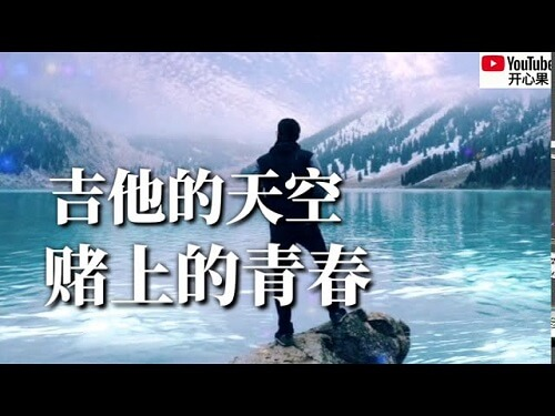 Du Shang De Qing Chun 赌上的青春 Youth At Stake Lyrics 歌詞 With Pinyin