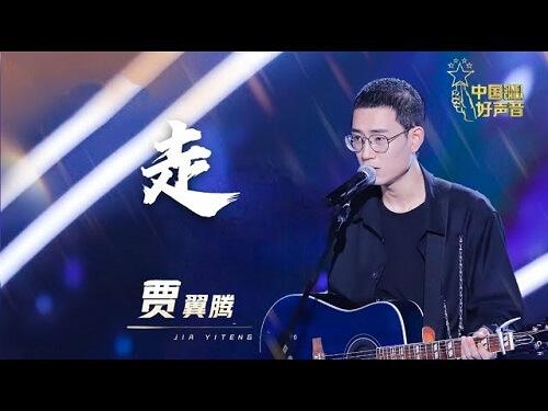 Zou 走 Go Lyrics 歌詞 With Pinyin