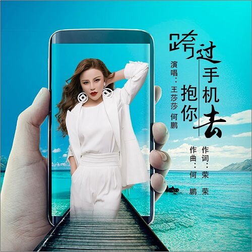 Kua Guo Shou Ji Qu Bao Ni 跨过手机去抱你 To Hug You Across The Phone Lyrics 歌詞 With Pinyin