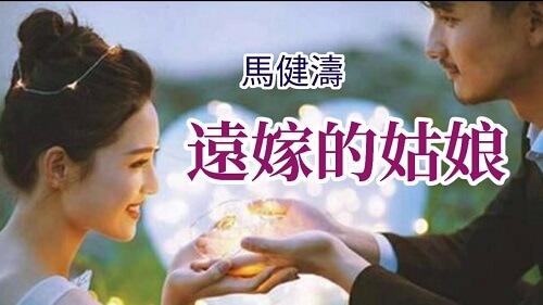 Yuan Jia De Gu Niang 远嫁的姑娘 A Girl Married Far Away Lyrics 歌詞 With Pinyin