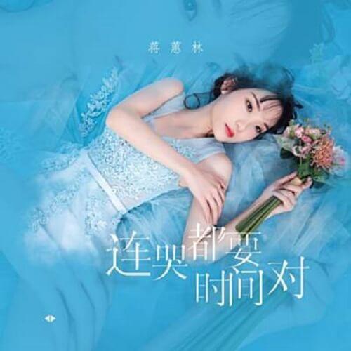 Lian Ku Dou Yao Shi Jian Dui 连哭都要时间对 Even Cry To The Time Lyrics 歌詞 With Pinyin