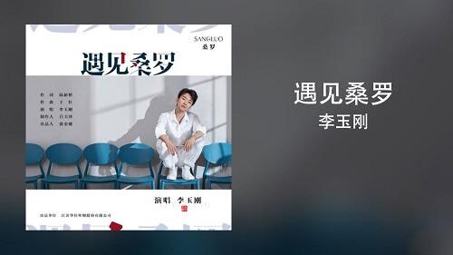 Yu Jian Sang Luo 遇见桑罗 Meet Mulberry ROM Lyrics 歌詞 With Pinyin