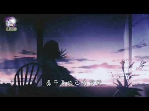 Dao Liang Pang 道两旁 Road On Both Sides Lyrics 歌詞 With Pinyin