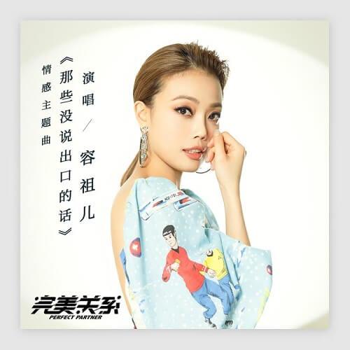 Na Xie Mei Shuo Chu Kou De Hua 那些没说出口的话 The Unsaid Words Lyrics 歌詞 With Pinyin