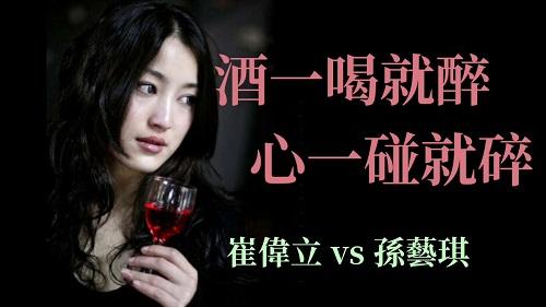 Jiu Yi He Jiu Zui Xin Yi Peng Jiu Sui 酒一喝就醉心一碰就碎 Wine Breaks At The Touch Of Intoxication Lyrics 歌詞 With Pinyin