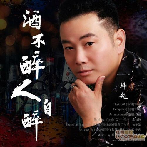 Jiu Bu Zui Ren Zi Zui 酒不醉人自醉 The Wine Does Not Make The Man Drunk Lyrics 歌詞 With Pinyin