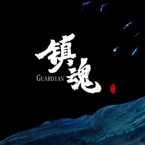 Zhuo Hun 镇魂 Azraell Lyrics 歌詞 With Pinyin