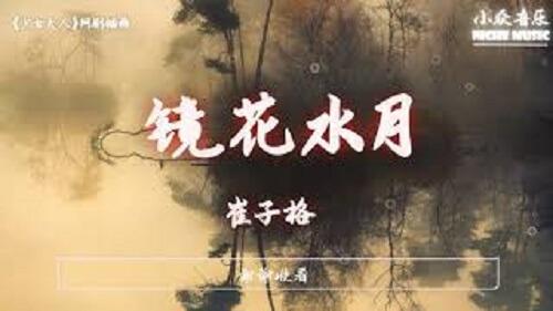 Jing Hua Shui Yue 镜花水月 Deals Lyrics 歌詞 With Pinyin