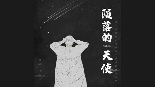 Yun Luo De Tian Shi 陨落的天使 Fallen Angels Lyrics 歌詞 With Pinyin