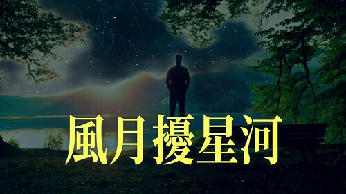 Feng Yue Rao Xing He 风月扰星河 The Moon And The Moon Disturb The Stars Lyrics 歌詞 With Pinyin