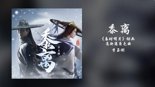 Shu Li 黍离 Millet From Lyrics 歌詞 With Pinyin