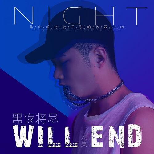 Hei Ye Jiang Jin 黑夜将尽 The Night Will Do Lyrics 歌詞 With Pinyin