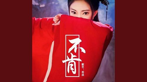 Bu Ken 不肯 Refuse To Lyrics 歌詞 With Pinyin