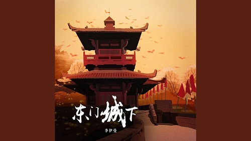 Dong Men Cheng Xia 东门城下 The East Gate At The Gates Lyrics 歌詞 With Pinyin