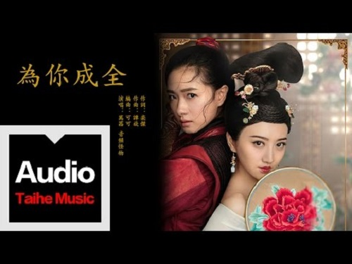 Wei Ni Cheng Quan 为你成全 Perfect For You Lyrics 歌詞 With Pinyin