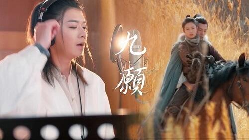 Jiu Yuan 九愿 9 May Lyrics 歌詞 With Pinyin