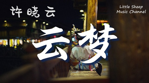 Yun Meng 云梦 Cloud Dream Lyrics 歌詞 With Pinyin
