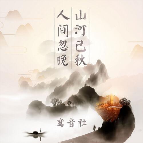 Ren Jian Hu Wan Shan He Yi Qiu 人间忽晚山河已秋 The World Suddenly Late Mountains And Rivers Have Autumn Lyrics 歌詞 With Pinyin
