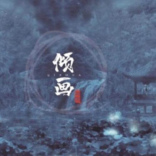 Qing Hua 倾画 Pour Paint Lyrics 歌詞 With Pinyin