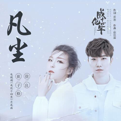 Fan Chen 凡尘 The Bun Lyrics 歌詞 With Pinyin