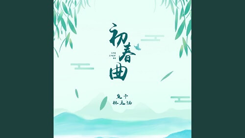 Chu Chun Qu 初春曲 Spring Song Lyrics 歌詞 With Pinyin