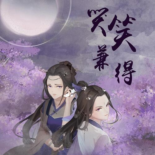 Ku Xiao Jian De 哭笑兼得 Cry Smile Too Lyrics 歌詞 With Pinyin