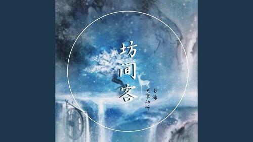 Fang Jian Ke 坊间客 Anecdotal Guest Lyrics 歌詞 With Pinyin