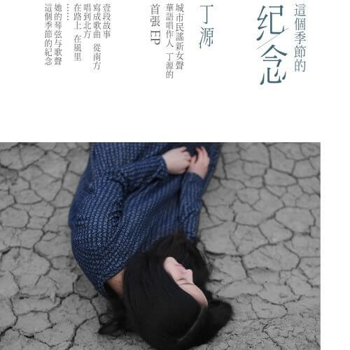 Cheng Zhong Ren 城中人 City People Lyrics 歌詞 With Pinyin