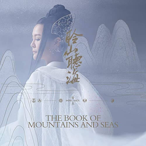 Ye You Chun 夜游春 In The Spring Of Vigil Lyrics 歌詞 With Pinyin