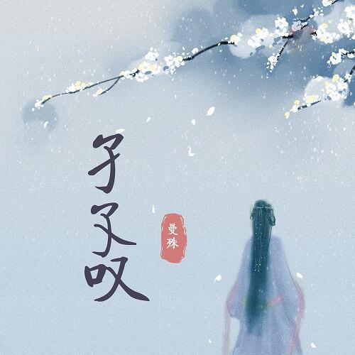 Jie Jue Tan 孑孓叹 Those With Lyrics 歌詞 With Pinyin