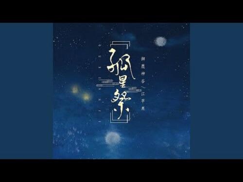 Gu Xing Ji 孤星祭 The Lone Star Offering Lyrics 歌詞 With Pinyin