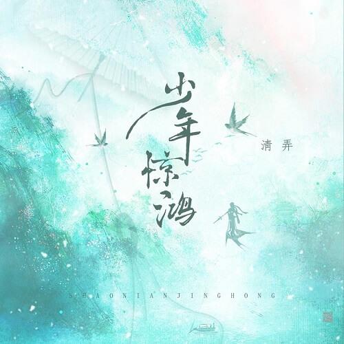 Shao Nian Jing Hong 少年惊鸿 Young Art Lyrics 歌詞 With Pinyin