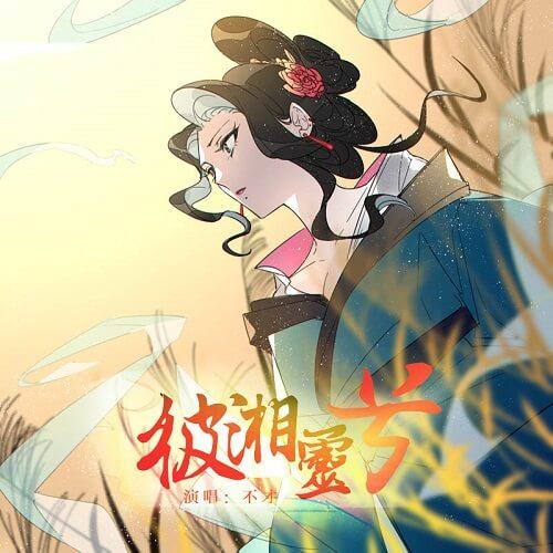 Bi Xiang Ling Xi 彼湘灵兮 Bi Xiang Lingxi Lyrics 歌詞 With Pinyin