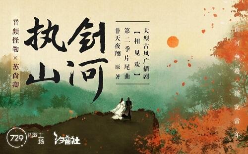 Zhi Jian Shan He 执剑山河 Holding The Sword Was Lyrics 歌詞 With Pinyin