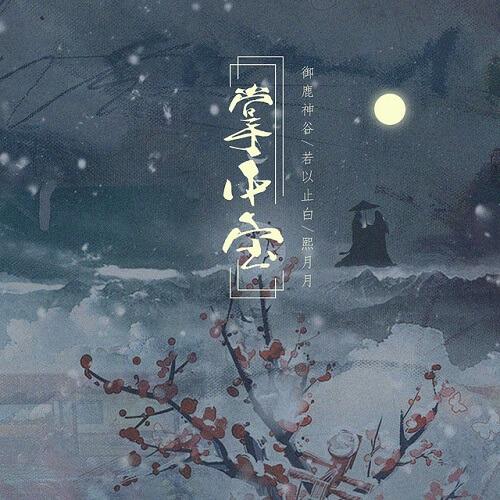 Zhang Zhong Bao 掌中宝 Handheld Devices Lyrics 歌詞 With Pinyin